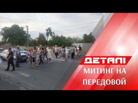34 телеканал: В Днепре жители Ломовского жилмассива митингуют против застройки возле Московского озера