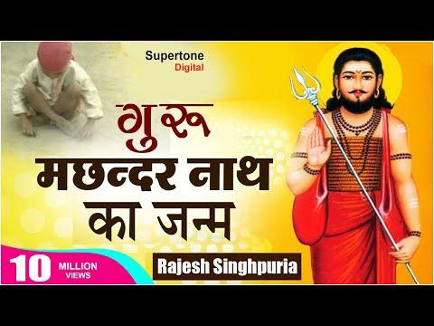 गुरु मछन्दर नाथ का जनम ॥ GORKH AMARGATHA || PART 9  || SINGHPURIA  || SUPERTONE