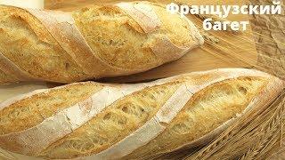 ФРАНЦУЗСКИЙ БАГЕТ на опаре пулиш / ОЧЕНЬ ВКУСНЫЙ домашний хлеб / ПРОСТОЙ рецепт French Baguette