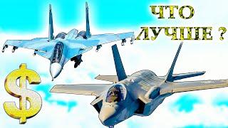 САМЫЕ ПРОДАВАЕМЫЕ ИСТРЕБИТЕЛИ 21 века ⭐ ВКС России VS US air force