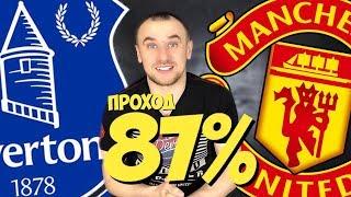 Эвертон Манчестер Юнайтед Прогноз / Прогнозы на Спорт