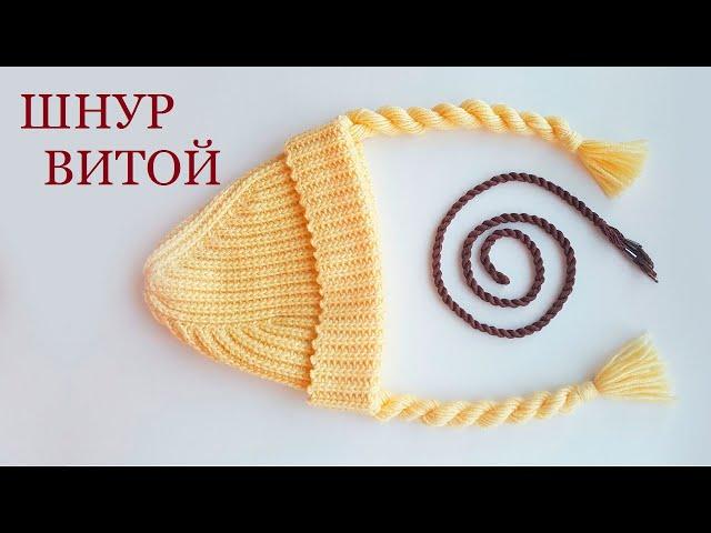 ШНУР витой ИЗ ПРЯЖИ (завязки для детской шапки, пояс-шнур)
