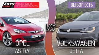 Выбор есть! - Opel Astra vs Volkswagen Jetta - АВТО ПЛЮС