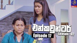Encounter - එන්කවුන්ටර් | Season - 02 | Episode 17 | 12 - 10 - 2021 | Siyatha TV Thumbnail