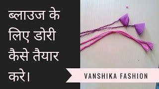 ब्लाउज के लिए डोरी केसे तैयार करे।How To Make Blouse Dori In Very Easy Way  ✂ Vanshika Fashion ❤