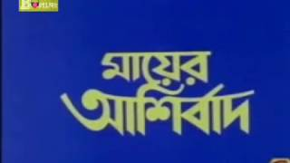 Indian Bangla Old Movie। Mayer Ashirbad। Alamgir & Debashree Roy।