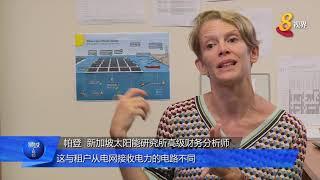政府计划在全岛安装更多太阳能板 专家:价格将受影响