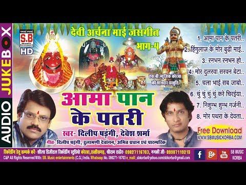 दिलीप षड़ंगी -देवेश शर्मा | आमा पान के पतरी devi archana mai jasgeet bhag-4 chhattisgarhi new cg song