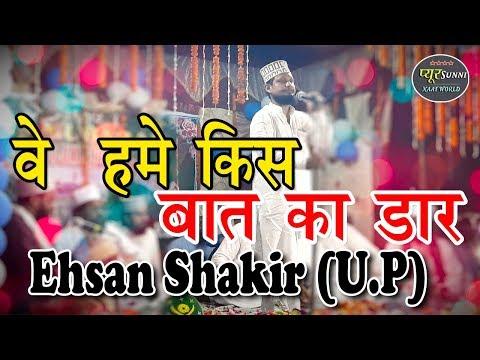 वे हमे किस बात का डार | Ehsan Shakir New Naat 2018 | Urse-Hazrat Gulam Alli Saha Baba, Jajpur Odisha