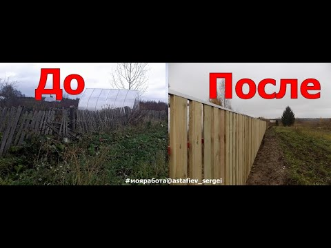 Делаем деревянный забор (50 метров за 5 дней)