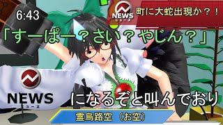 【東方MMD】(第21弾)地底のアイドル?ヤマメで「催眠術」【MMDコント...