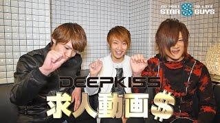 DEEPKISS ディープキス 大阪 ミナミ ホストクラブ 求人動画