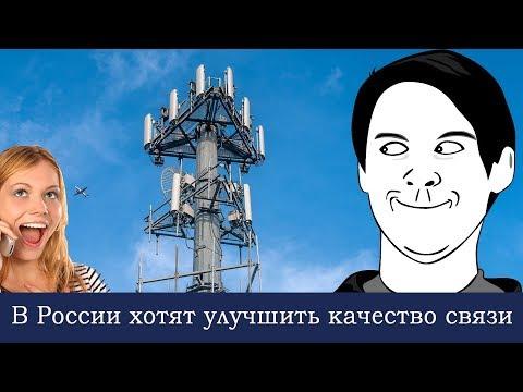 В России хотят улучшить качество мобильной связи