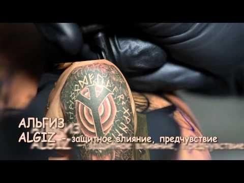 Татуировки в виде РУН - короткая презентация