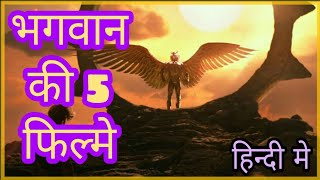 Top 5 Gods Movies Of Hollywood In Hindi   Best Gods Movies List Of Hollywood