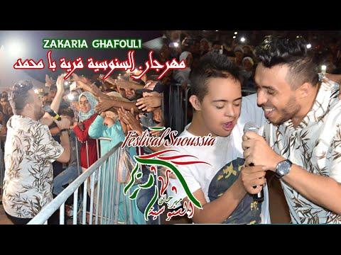 Zakaria Ghafouli - Festival Snoussia (Best Of)   زكرياء الغفولي - أقوى لحظات مهرجان السنوسية