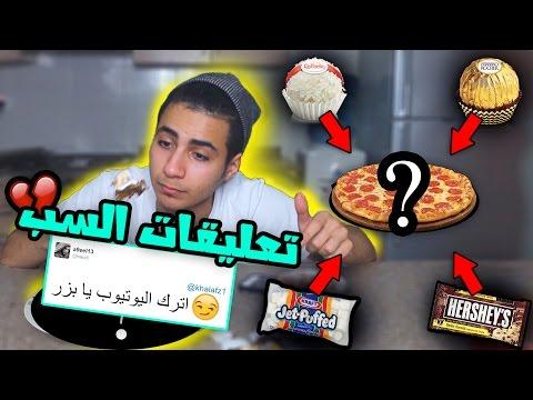هالبيتزا ممكن تكون اسوأ بيتزا بالعالم !! ,مستقبلي ضاع بسبب اليوتيوب ؟
