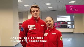 Александра Бойкова и Дмитрий Козловский Чемпионат России по фигруному катанию на коньках 2021