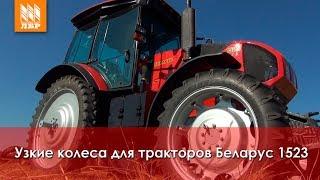 Обзор узких колес для тракторов МТЗ Беларус 1523