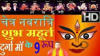 नवदुर्गा रूप | शुभ मुहूर्त | चैत्र नवरात्री |  जानिए सही मुहर्त | Navratri 28 मार्च या 29 मार्च ?
