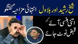 Sheikh rasheed vs Bilawal bhutoo | Sheikh rasheed comments on bilawal |  Bilawal comments on sheikh