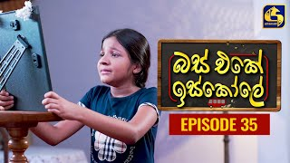 Bus Eke Iskole Episode 35 ll බස් එකේ ඉස්කෝලේ  ll 12th March 2021 Thumbnail