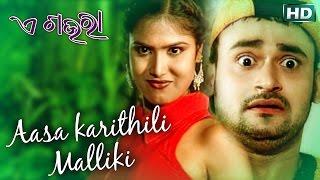 AASA KARITHILI MALLIKI | Masti Song | Gobinda Chandra | SARTHAK MUSIC