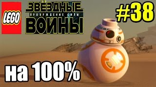 LEGO STAR WARS The Force Awakens {PC} прохождение часть 38 — Глава 5 Замок Маз на 100%