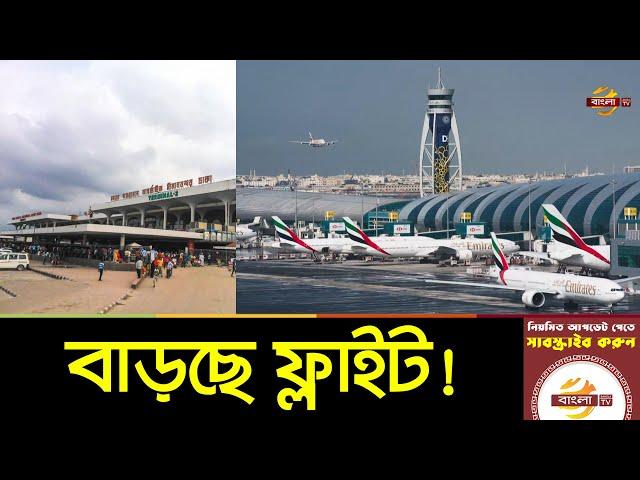 ঢাকা-দুবাই রুটে এমিরেটসের আরও দুইটি ফ্লাইট   Dhaka-Dubai Flight News   Bangla TV