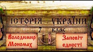 Володимир Мономах (укр.) Історія України, 7 клас.