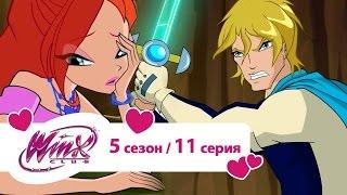 Клуб Винкс - Сезон 5 Серия 11 - Фокусы Трикс | Мультики про волшебство и фей