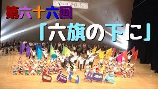 東京六大学応援団連盟 第六十六回「六旗の下に」