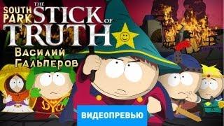 Превью игры South Park: The Stick of Truth