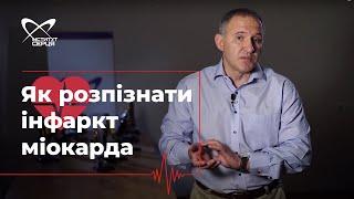 Как распознать инфаркт миокарда и что делать до приезда скорой помощи