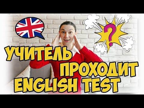 Учитель английского проходит тест на уровни английского   Учитель проверяет свой уровень английского