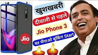 लो भाई आ गया Jio Phone 3 जल्दी ही घर मंगवाओ यहां से । Jio Phone 3 के बारे पूरी सच्चाई