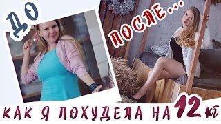 Как я похудела на 12 кг + ФОТО ДО и ПОСЛЕ