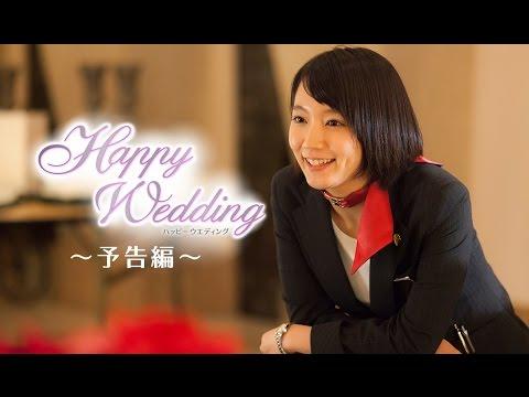 吉岡里帆 ハッピーウエディング CM スチル画像。CMを再生できます。