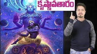 KRISHNAVATARAM - 1 | KRISHNA'S BIRTH | Unknown Facts About Lord SRI KRISHNA | Vikram Aditya | EP#101