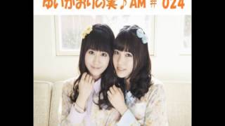 ゆいかおりの実♪AM #024(2013/04/27放送)より エンディングの前にある音...