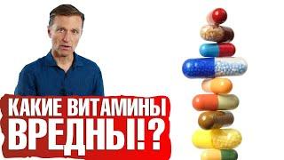 ВИТАМИНЫ НАС УБИВАЮТ?! Натуральные витамины VS синтетические витамины.