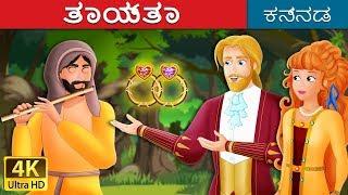 ತಾಯ್ತಾ   Kannada Stories   Kannada Fairy Tales