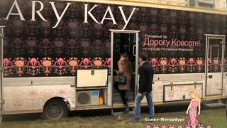 Рекламный тур «Дорогу Красоте!» в Санкт-Петербурге(, 2012-12-19T07:53:49.000Z)