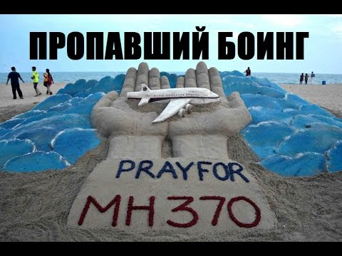 """Что случилось с рейсом MH-370 """"Malaysia Airlines""""?"""