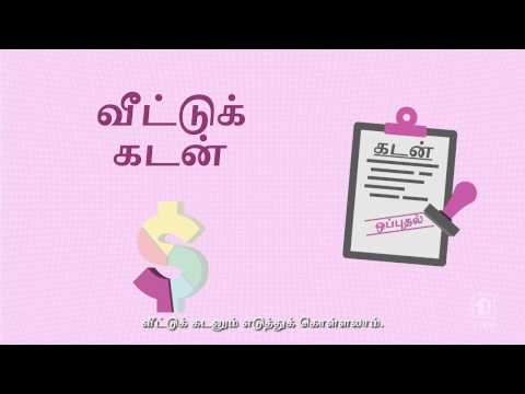 Making Sense of How to Finance Your SERS Replacement Flat (Tamil)