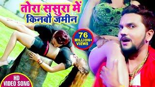 #Gunjan Singh का सबसे धाकड़ #Video Song - तोरा ससुरा में किनबौ ज़मीन - Antra Singh Priyanka - New Song