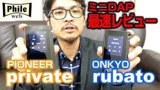 """話題のミニDAP最速レビュー! ONKYO""""rubato""""「DP-S1」&PIONEER""""private""""「XDP-30R」"""
