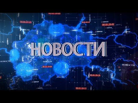 Новости Рязани 9 августа 2019 (эфир 14:00)