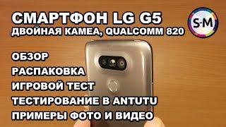 Смартфон LG G5 (Titan). Обзор смартфона с двойной камерой!