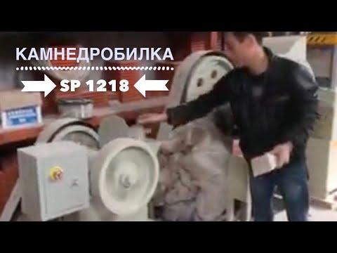 Камнедробилка SP-1218